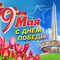 Holiday dedicated to the 75th anniversary of Victory in the Great Patriotic War