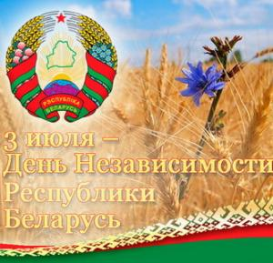 Events dedicated to the Independence Day of the Republic of Belarus