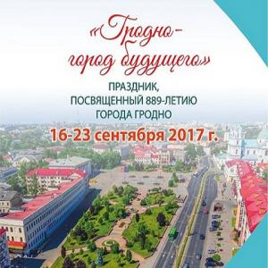 Сity day events
