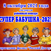 "Regional competition ""Super grandmother - 2021"""