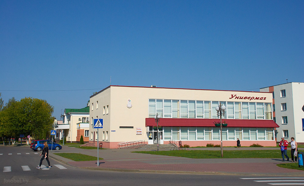 "Store ""Univermag"" Mostovsky branch of the Grodno consumer society"