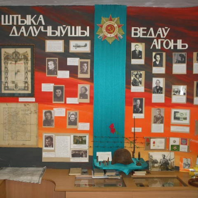 """Museum of Pedagogy of Grodno Region of 12-21 century"""