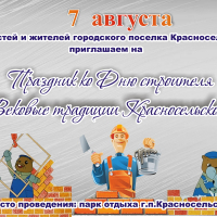 "Holiday dedicated to the Builder's Day ""Century Traditions of Krasnoselsky"""
