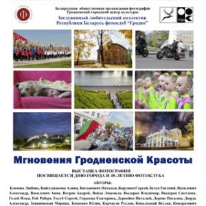 «MOMENTS OF GRODNO BEAUTY»