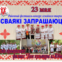 "Regional festival-competition of family creativity ""Svayakі request"""