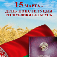 Constitution Day of the Republic of Belarus
