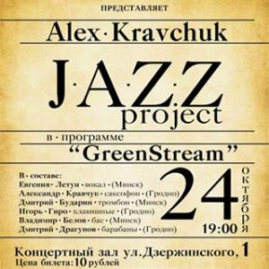"Concert of jazz music ""Alex Kravchuk JAZZ Project"""