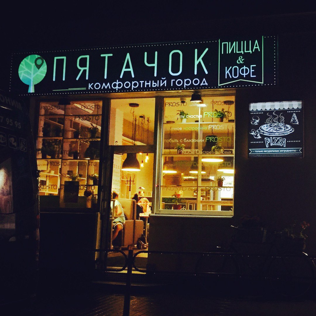 Pyatachok Bar