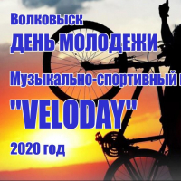 "Musical-sports festival ""VELODAY"", to the Day of youth"