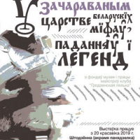 "New exhibition ""In the Enchanted Kingdom of Belarusian Myths, Stories and Legends"""